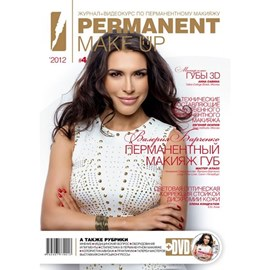 Permanent Make-Up #4+DVD
